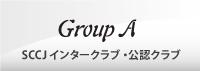 SCCJインタークラブ・公認グループ/groupA