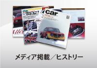 ガレージ33のメディア掲載/ヒストリー