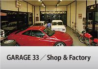 ガレージ33/ショップと工場
